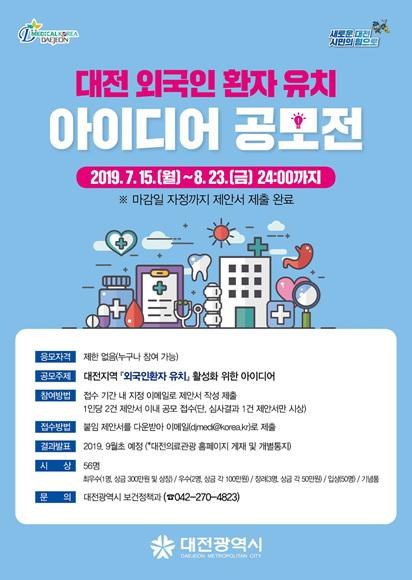 대전 외국인환자 유치 아이디어 공모전 개최_포스터.jpg