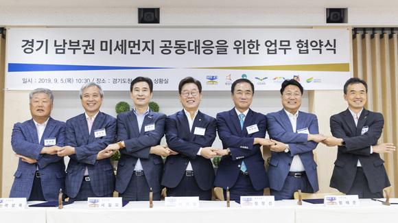 경기도·경기 남부권 지자체 미세먼지 공동협의체 업무협약 체결.jpg