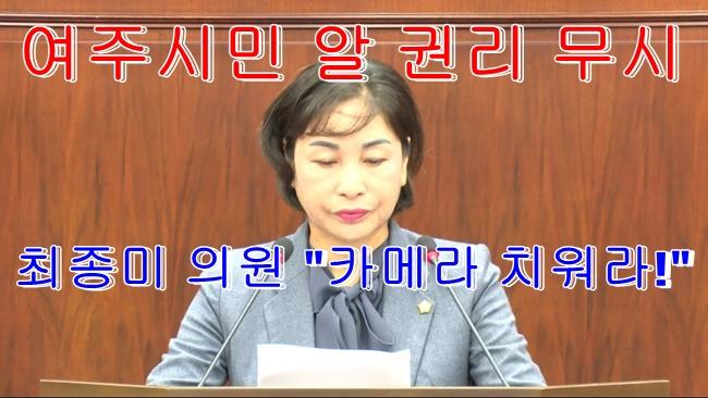 최종미의원.JPG