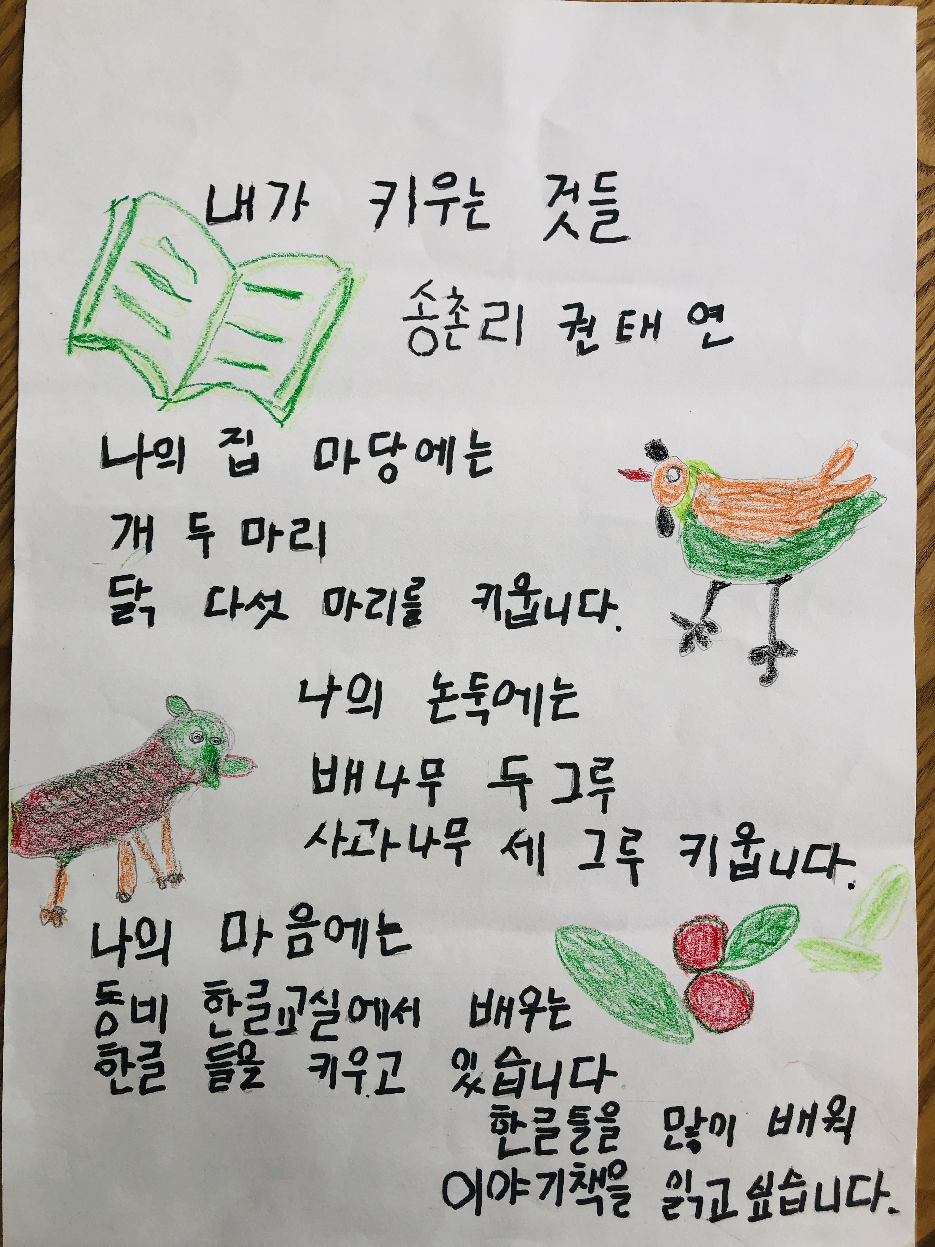 02_[으뜸상]송촌리-권태연(내가 키우는 것들).JPG