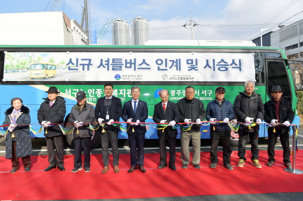 600(200116)광주 서구, 서구노인종합복지관 셔틀버스 시승식 !1.jpg