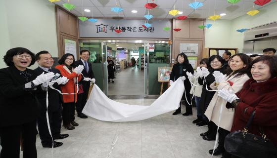 0109 우산동 작은도서관 재개관.jpg