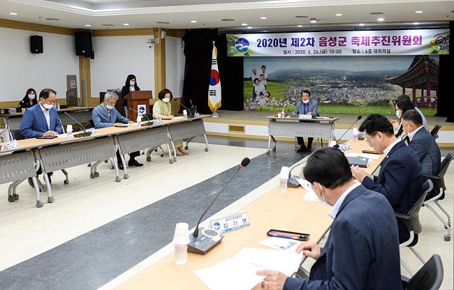 04-2 음성군 축제추진위원회 개최(축제 취소 전격 결정).jpg