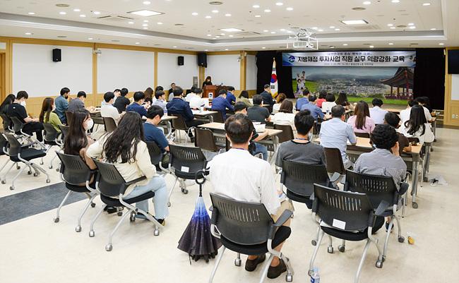 03-2  지방재정 투자사업 교육.jpg