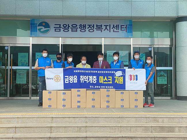 04-1 물품기탁(가운데 왼쪽 김경호 금왕읍장, 오른쪽 전종원 회장).jpg