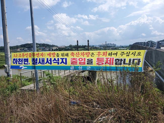 03-1 철새도래지 출입통제 안내 현수막.jpg