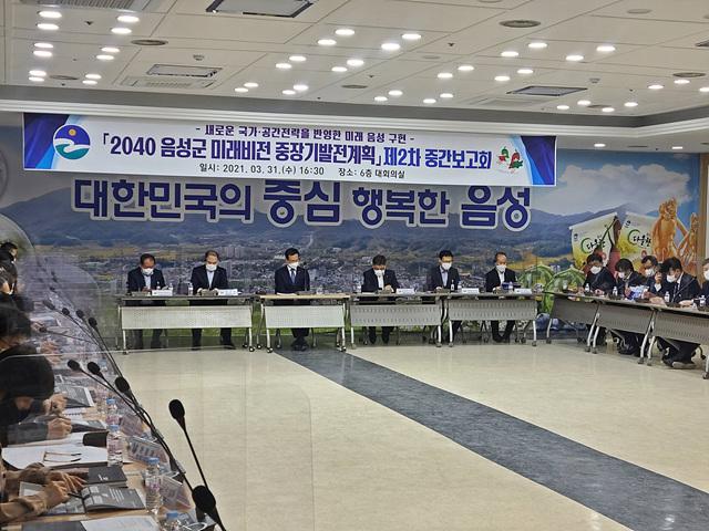 01-2 음성군 2040 중장기발전계획 2차 중간보고회.jpg