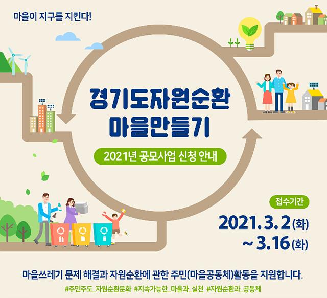 5. 대덕면 내리마을 경기도 자원순환마을 만들기 선정 참고용 (1).jpg