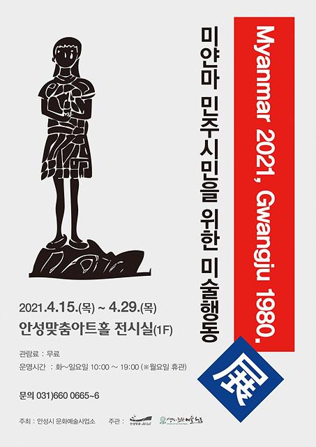 2. 미얀마 민주화시민을 위한 미술행동 展 포스터.jpg