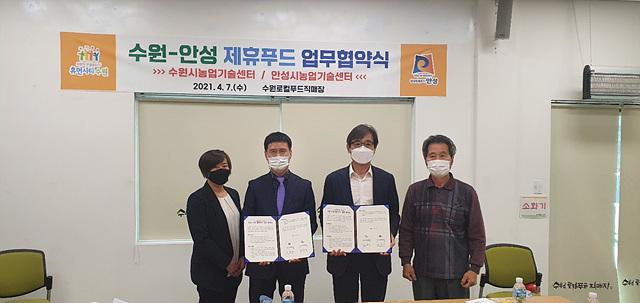 4. 로컬푸트 제휴협약.jpg